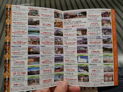 筑波山神社&筑波山には筑波山きっぷがお得です!!