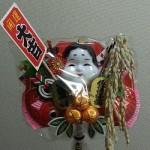 酉の市2014年武蔵野八幡宮の一の酉の様子と熊手の購入は?