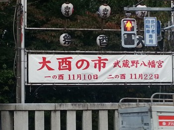 武蔵野八幡酉の市
