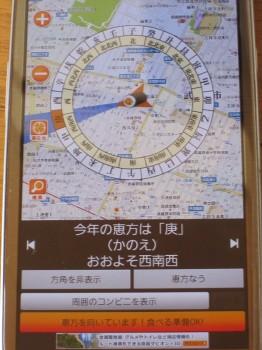 スマホのアプリ600