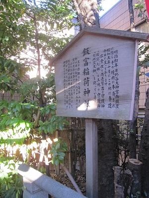 東京大神宮稲富稲荷神社