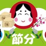 大國魂神社節分祭2017の時間と混雑状況は?見所も♪