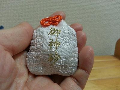 熱海来宮神社お守り (7)