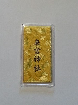 熱海来宮神社お守り (8)