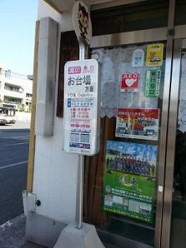吉祥寺お台場武蔵野営業所バス停