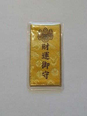 熱海来宮神社お守り (1)