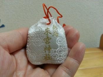 熱海来宮神社お守り (6)