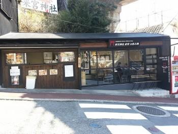 熱海来宮神社カフェ (2)