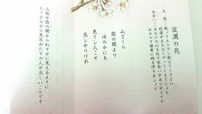 東京大神宮の恋みくじ大吉の効果は?