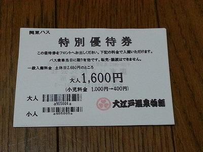 関東バス大江戸温泉割引チケット