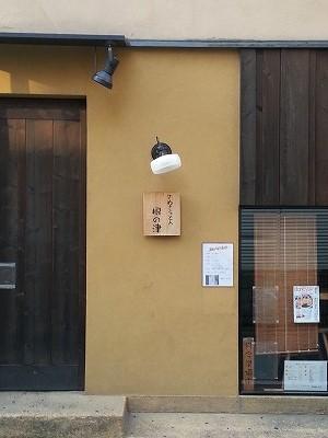 根津神社ランチ根の津