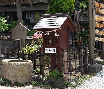 走水神社お砂取り