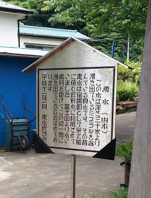 走水神社お水取り湧水