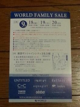 ワールドファミリーセール招待状