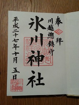川越氷川神社御朱印 (2)