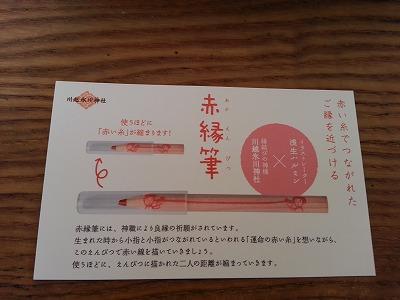 川越氷川神社赤縁筆