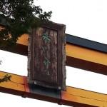 川越氷川神社の縁結び玉の効果は?時間はいつ?平日と休日の違いは?