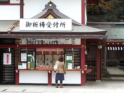 大國魂神社縁結び (4)