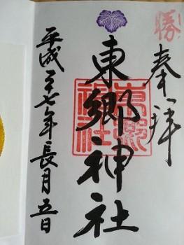 s-東郷神社 (1)