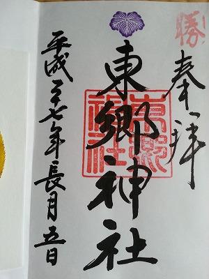 東郷神社初詣御朱印