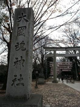 大國魂神社パワースポット