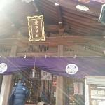 愛宕神社の出世階段のご利益は?縁結びに効果があるパワースポットに行ってきました!!