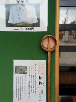大國魂神社安産祈願 (3)