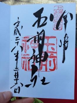 s-玉前神社 (25)