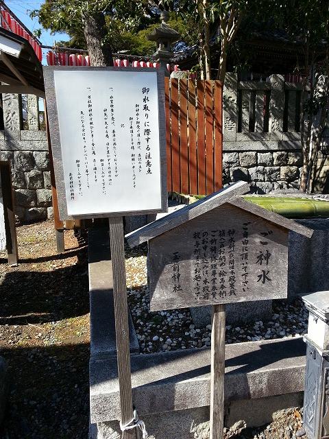 玉前神社ご神水