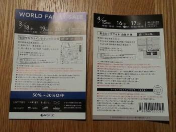 s-ワールドファミリーセール (1)