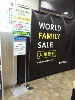 s-ワールドファミリーセール (2)
