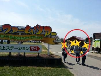 s-マザー牧場 (3)
