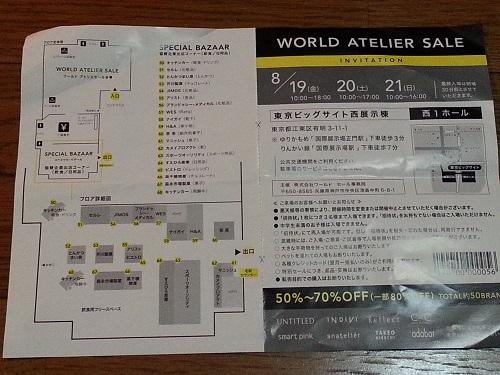 ワールドアトリエセールマップ (1)