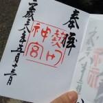 熱田神宮の御朱印のもらい方は?御朱印の種類ともらえる場所は?時間と値段も。