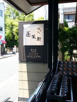 あつた蓬莱軒熱田神宮 (2)