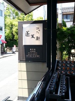 あつた蓬莱軒神宮店のひつまぶしでランチ!!子供は何食べる?