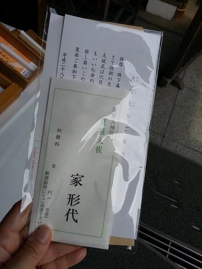 東京大神宮大祓い (7)