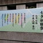 東京大神宮七夕祈願祭時間は?お守りと短冊についても。