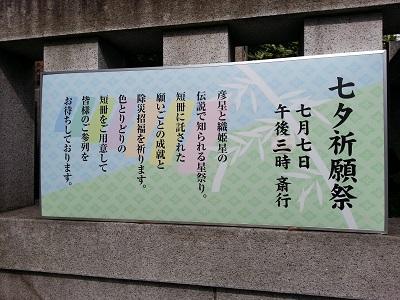 東京大神宮大祓い (3)