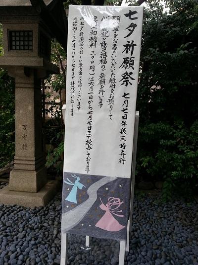東京大神宮大祓い (5)