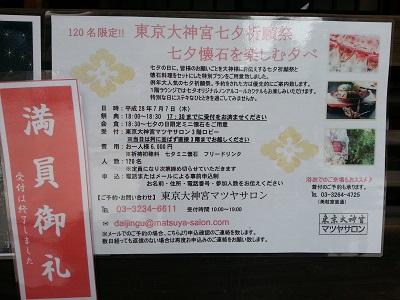 東京大神宮大祓い (6)