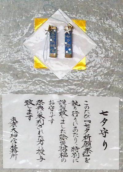 東京大神宮七夕祈願祭 (2)