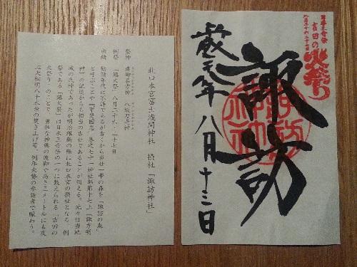 北口本宮富士浅間神社御朱印 (1)