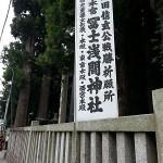 北口本宮富士浅間神社はパワースポット御朱印と営業時間は?アクセスも。