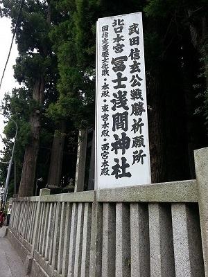 s-富士浅間神社 (1)
