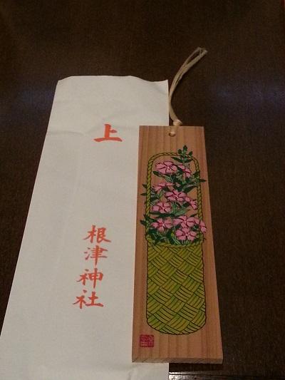 根津神社花御札8月