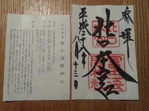 北口本宮富士浅間神社御朱印 (2)