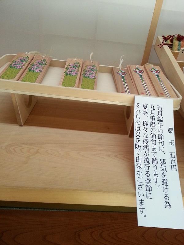 根津神社花御札 (4)