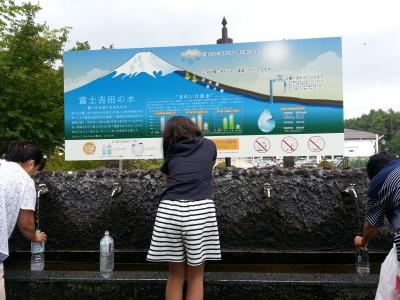 富士吉田道の駅湧水 (1)