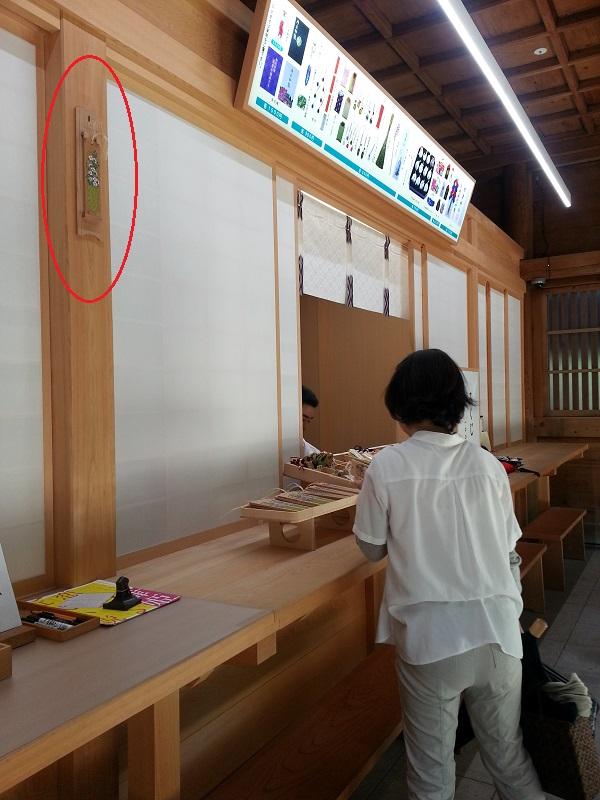 根津神社花御札飾り方